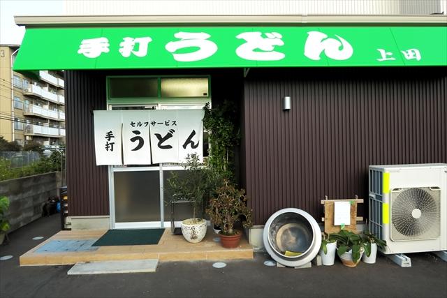 171209-手打うどん上田-004-S