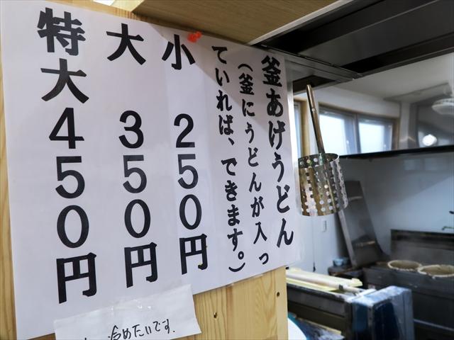 171209-手打うどん上田-007-S