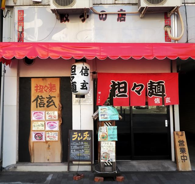 171217-担々麺信玄-002-S