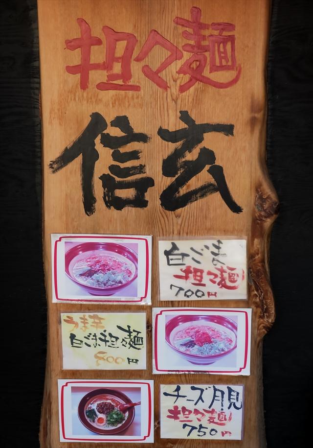 171217-担々麺信玄-003-S