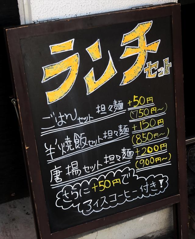 171217-担々麺信玄-004-S