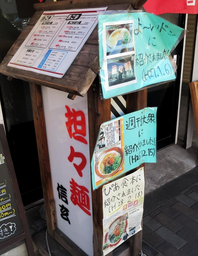 171217-担々麺信玄-005-S