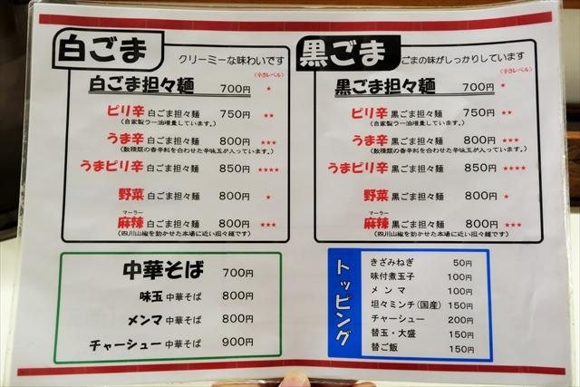 171217-担々麺信玄-009-S