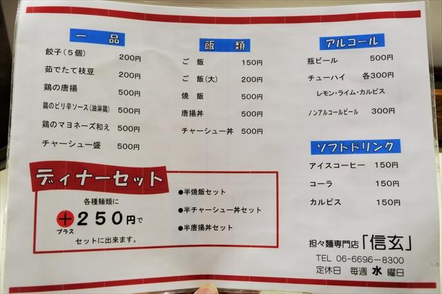 171217-担々麺信玄-010-S