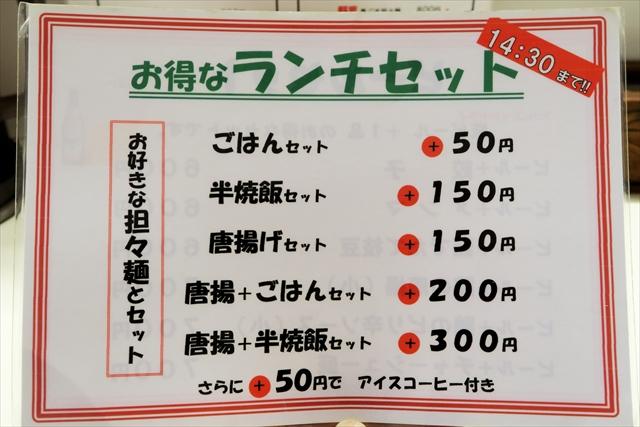 171217-担々麺信玄-011-S