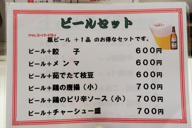 171217-担々麺信玄-012-S