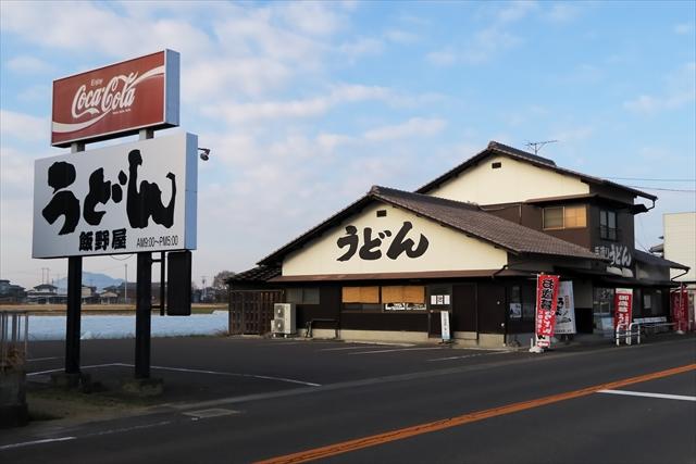 171222-飯野屋-001-S
