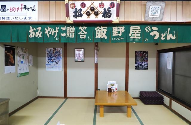 171222-飯野屋-005-S