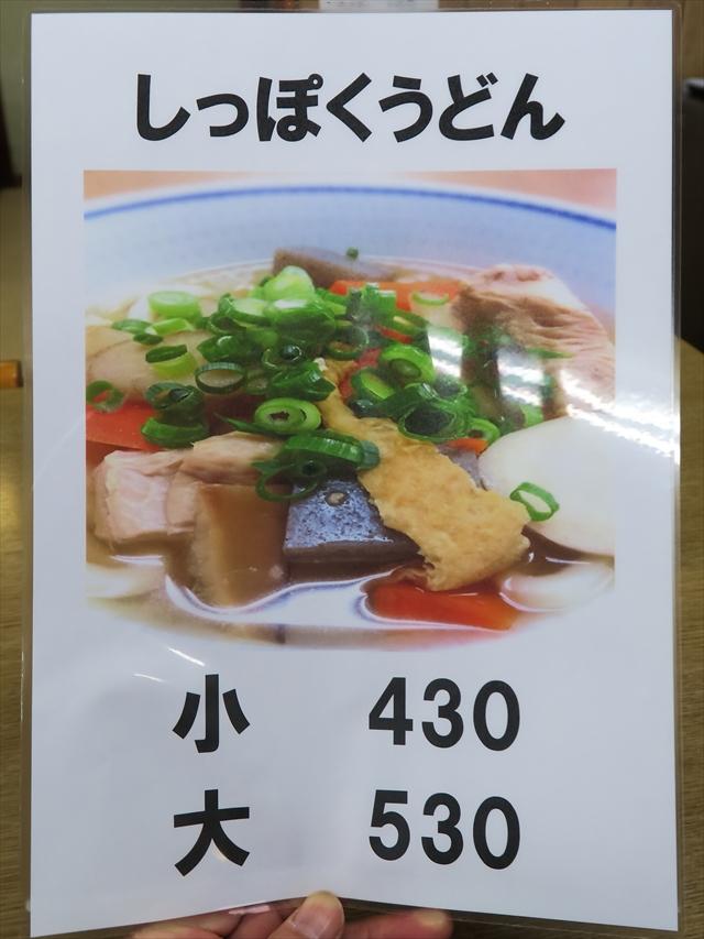 171222-飯野屋-011-S