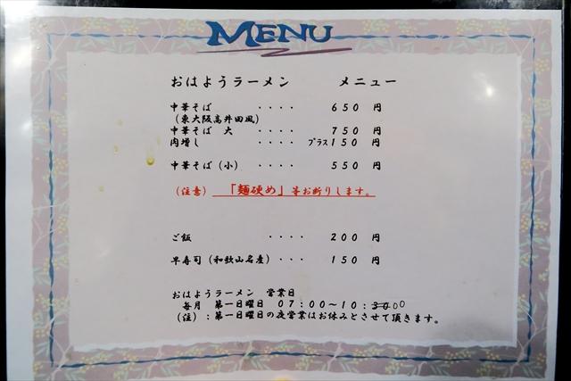 180107-麺屋丈六-007-S