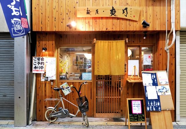 171229-麺や爽月-001-S