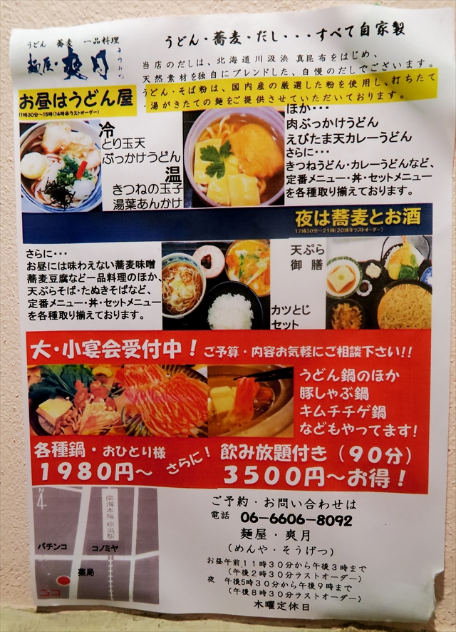 171229-麺や爽月-034-S