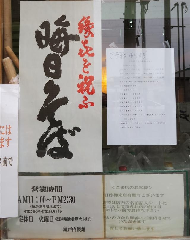 171231-瀬戸内製麺710-004-S