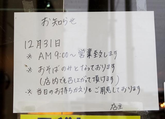 171231-瀬戸内製麺710-005-S