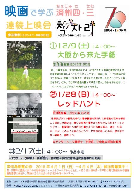 四三連続上映会チラシ郵送版