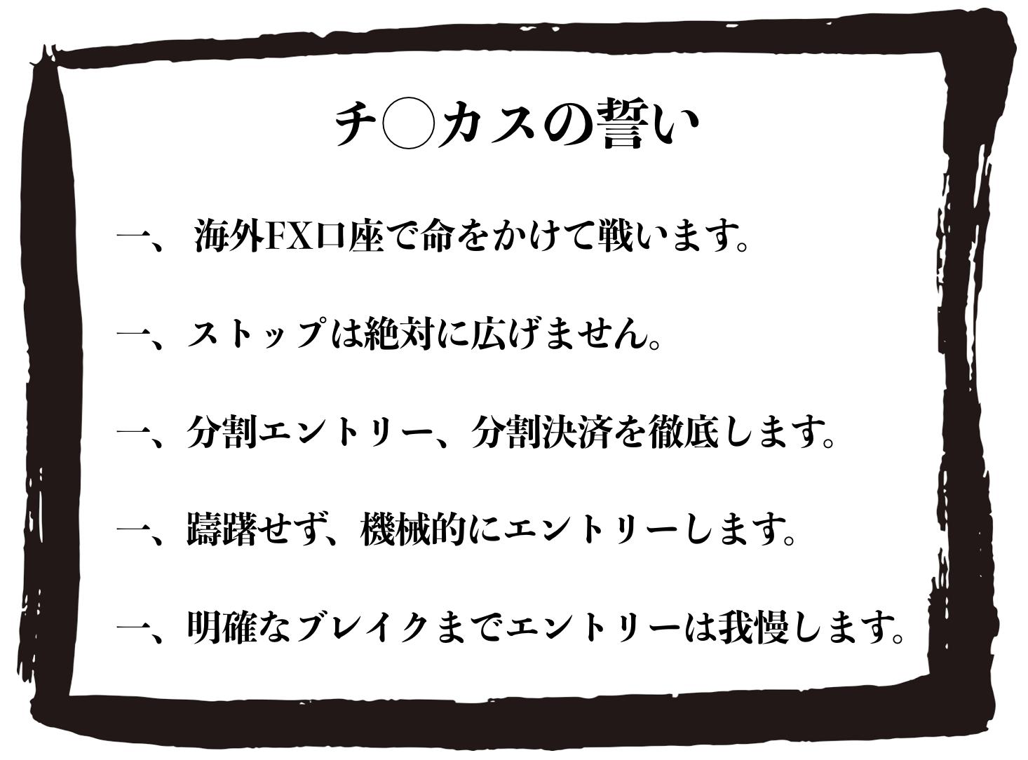 チ◯カスの誓い