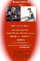 2017_12_17_mataeri_大