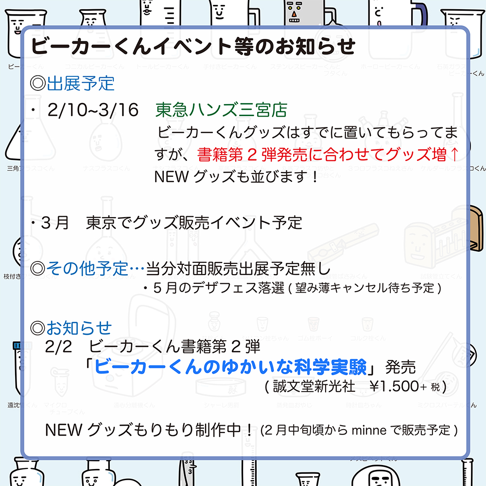 20170121イベントまとめ_1000