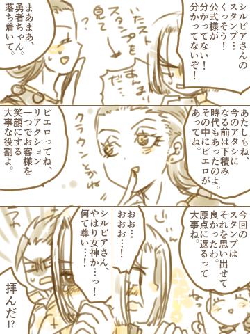 DQ11落書き36