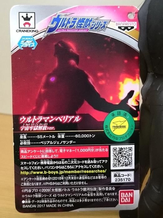 ウルトラ怪獣シリーズ ナムコ限定 ウルトラマンベリアル 宇宙牢獄解放ver2