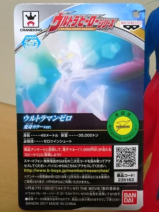 ウルトラヒーローシリーズ ナムコ限定 ウルトラマンゼロ 変身ver2