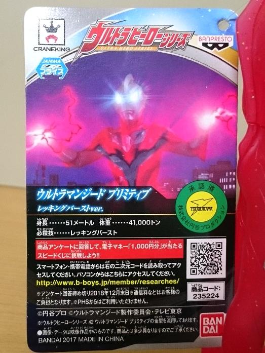 ウルトラヒーローシリーズ ナムコ限定 ウルトラマンジード(プリミティブ) レッキングバーストver2
