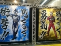 ウルトラヒーローズEXPO2018ニューイヤーフェスティバルIN東京ドームシティ0