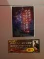 ウルトラヒーローズEXPO2018ニューイヤーフェスティバルIN東京ドームシティ11