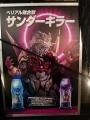 ウルトラヒーローズEXPO2018ニューイヤーフェスティバルIN東京ドームシティ22