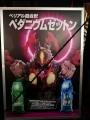 ウルトラヒーローズEXPO2018ニューイヤーフェスティバルIN東京ドームシティ27