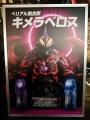 ウルトラヒーローズEXPO2018ニューイヤーフェスティバルIN東京ドームシティ32