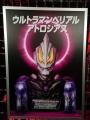ウルトラヒーローズEXPO2018ニューイヤーフェスティバルIN東京ドームシティ43