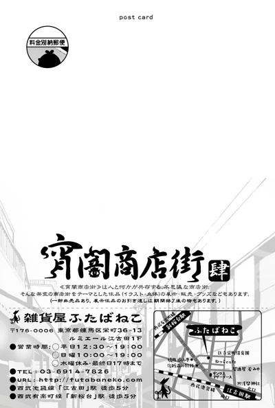 2017100829yoi02.jpg