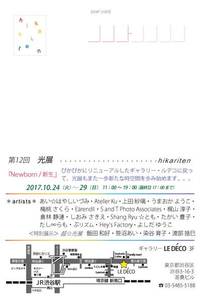 2017_1023_1029_02.jpg