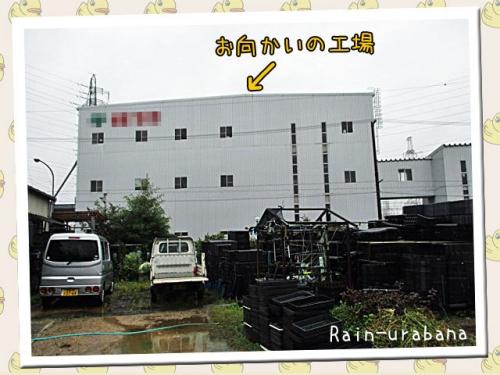 お向かいの工場、助かってます f(^ ^;