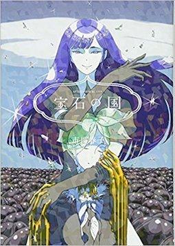 市川春子「宝石の国」7