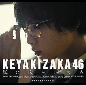 欅坂46「風に吹かれても」