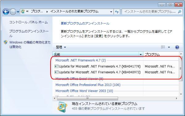 frameworkuninst2.jpg