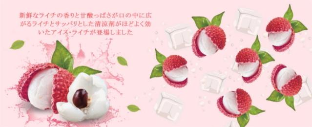 ice-lychee_bn.jpg