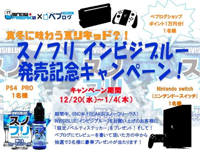 snowfreaks_cp201712.jpg