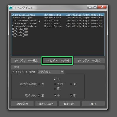 MarkingMenuEditor004.jpg
