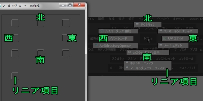 MarkingMenuEditor007.jpg