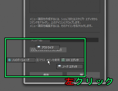 MarkingMenuEditor009.jpg