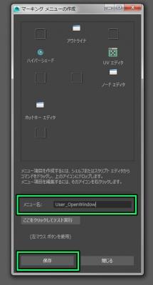 MarkingMenuEditor010.jpg