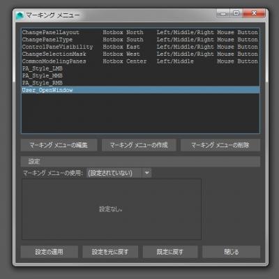 MarkingMenuEditor011.jpg