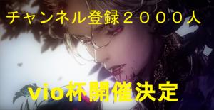 チャンネル登録2000人記念大会