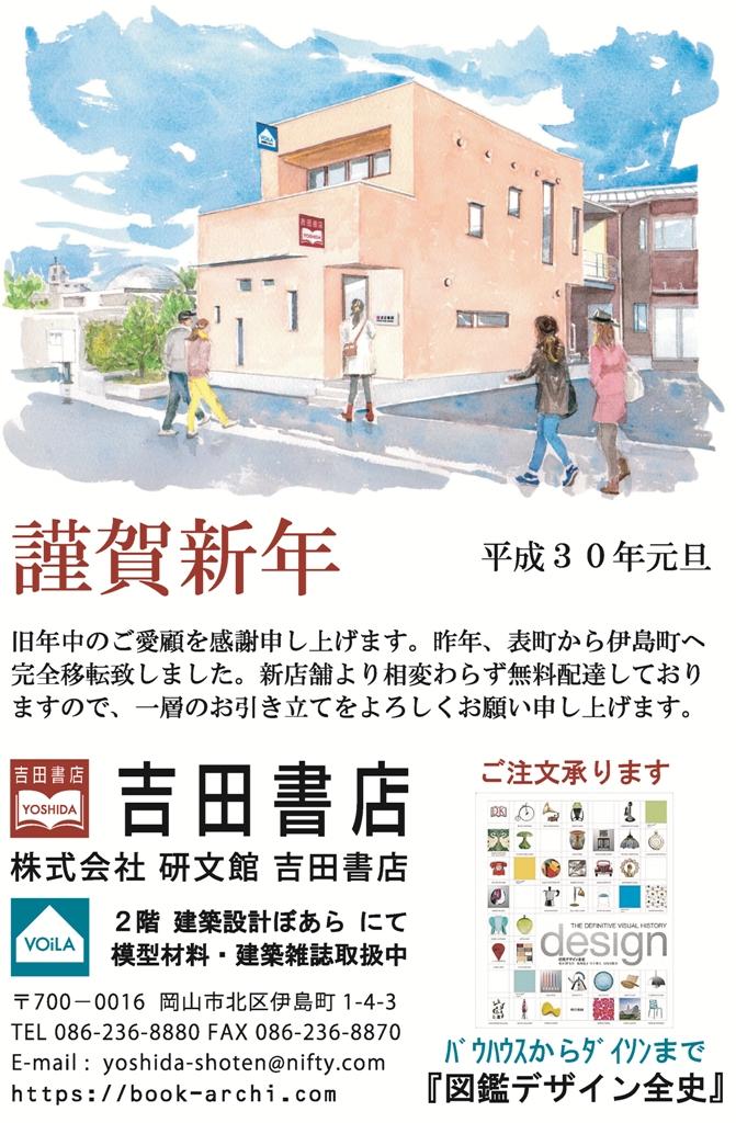 吉田書店2018年賀状-デザイン全史