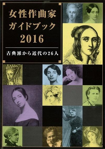女性作曲家ガイドブック
