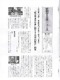 『究明する会ニュース』