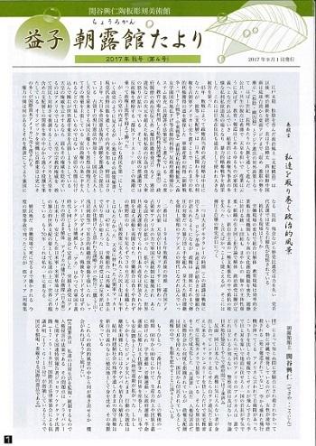 2017_0929『「益子」朝露館たより』